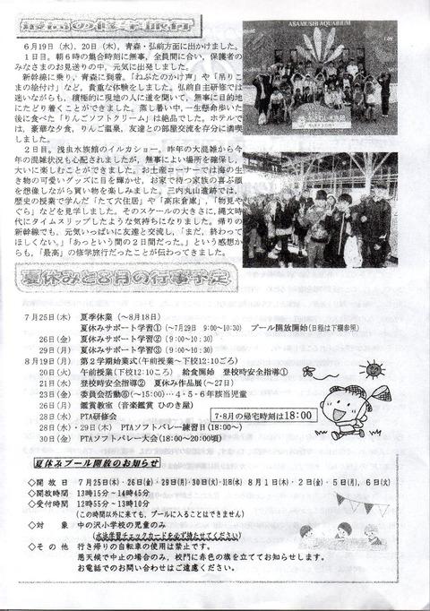 img707 中の沢小学校