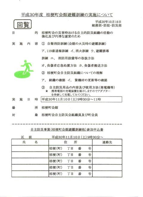 img298 避難訓練