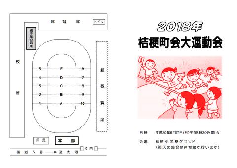 2018大運動会プログラム01