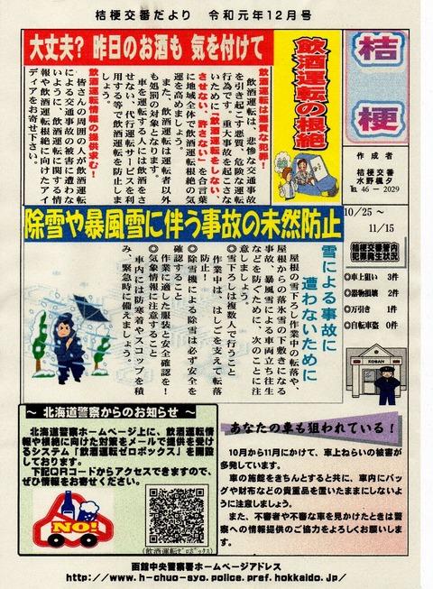 img893 交番情報12月号
