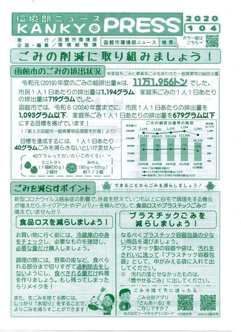 img302 環境部ニュース①a