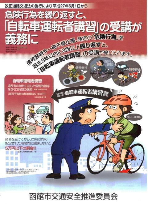 自転車運転001A