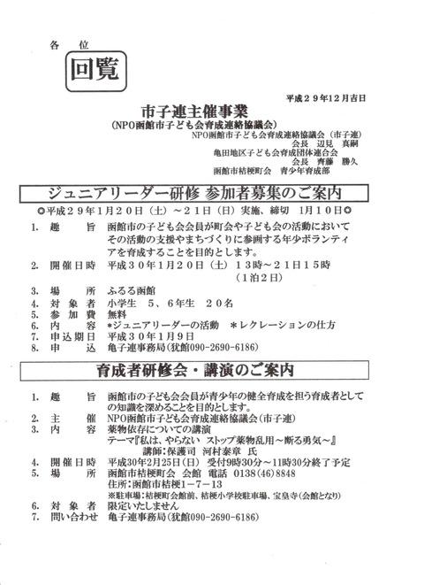 001ジュニアリーダー研修