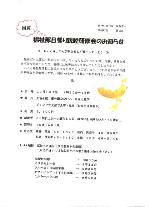 img267福祉部日帰り研修会