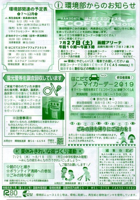 img711 環境部ニュース
