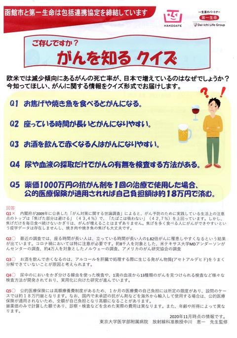 img029 特定検診③
