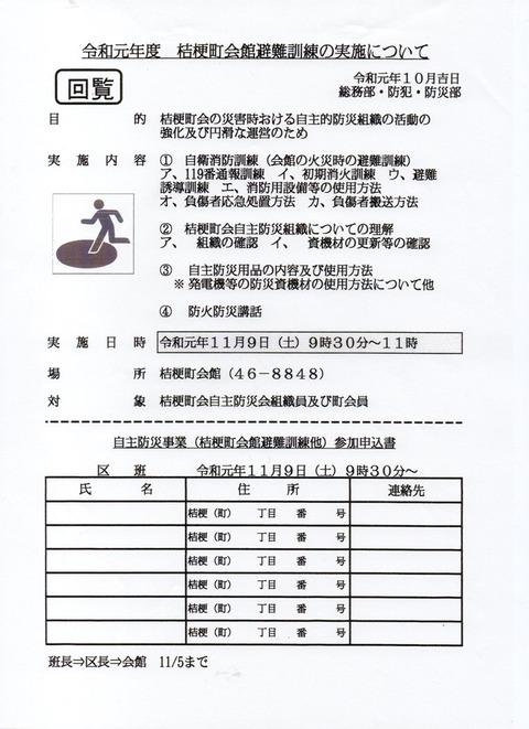 img841 避難訓練