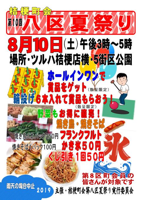 8区夏祭りポスター