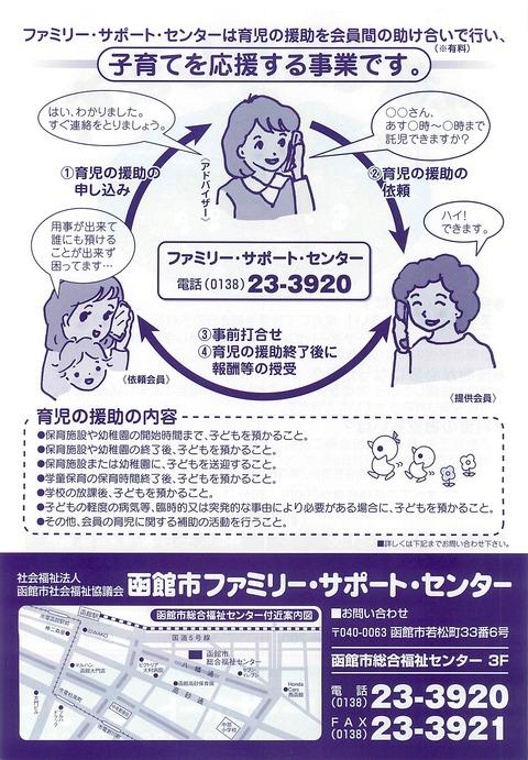 Chokai_13