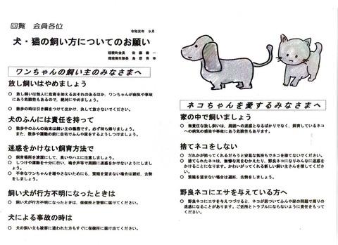 img802 犬・猫の飼い方