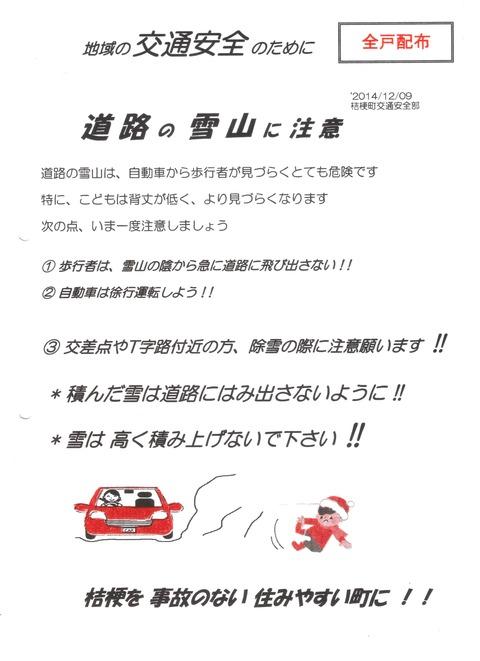 20141203 (火)  ゆきやま事故防止 jpg 001