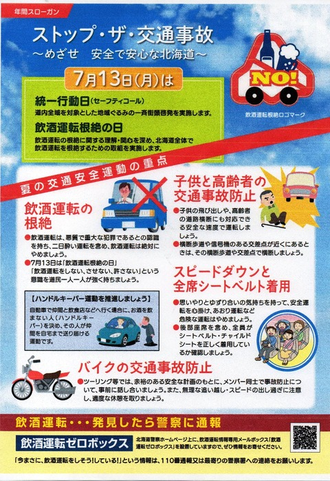 img114 2020夏の全国交通安全運動