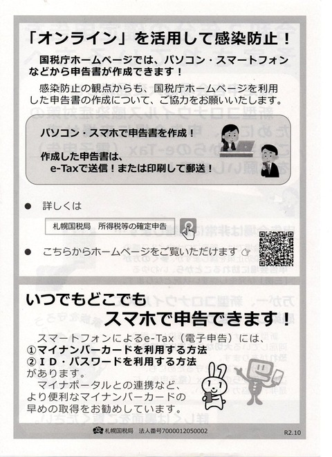 img306 確定申告②a