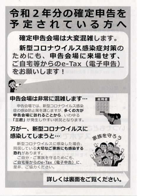 img305 確定申告①a