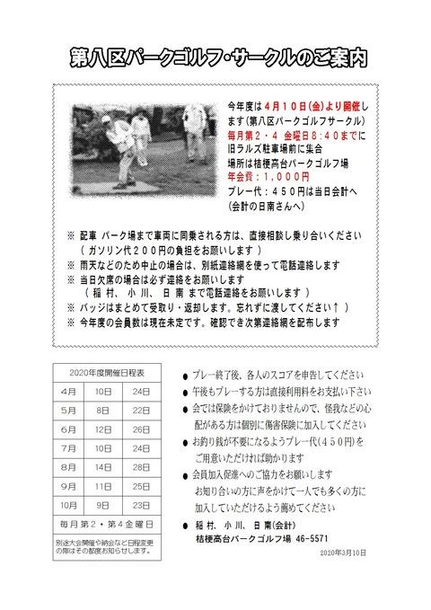 8区PGお知らせ2020