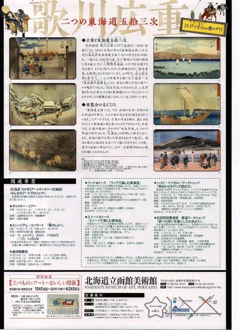 img273歌川広重展