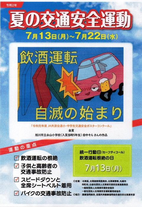 img113 2020夏の全国交通安全運動