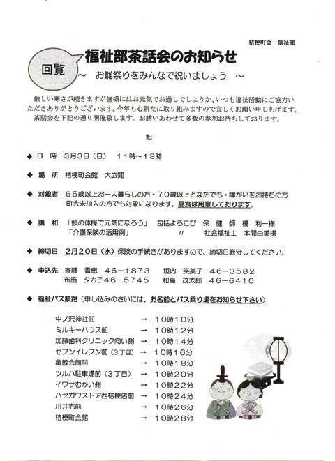 img405 茶話会