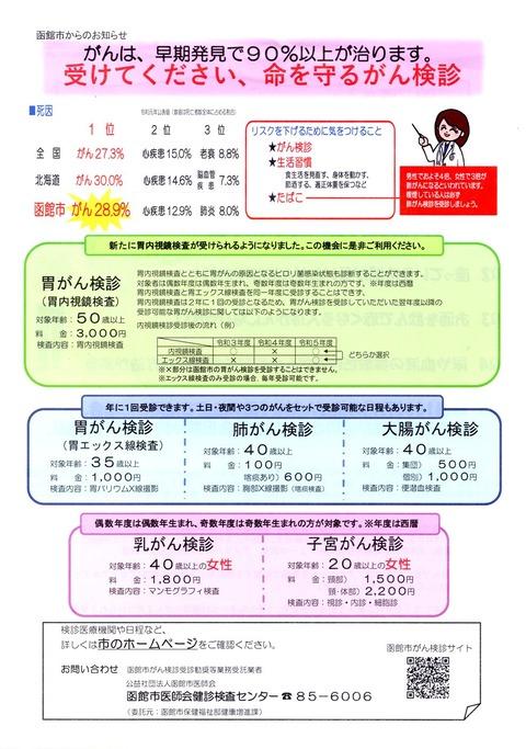 img030 特定検診③