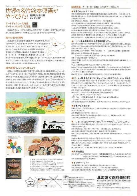 img532函館美術館