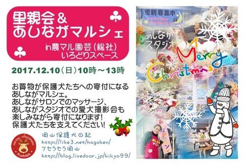 2017-12-asinaga-poster