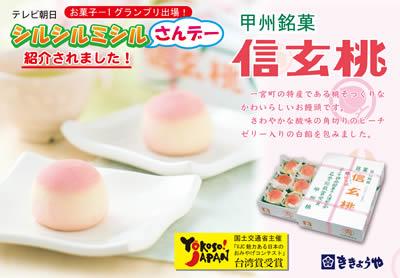 信玄桃×シルシルミシル