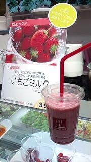 s-苺ミルク