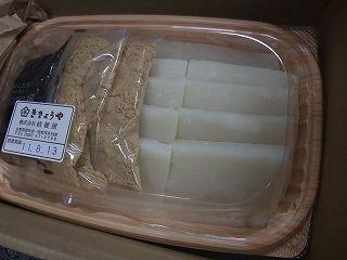 あべかわ餅
