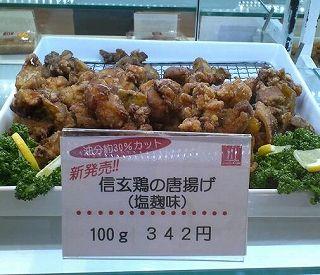 信玄鶏の唐揚げ