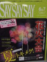 SAYSAYSAY表紙