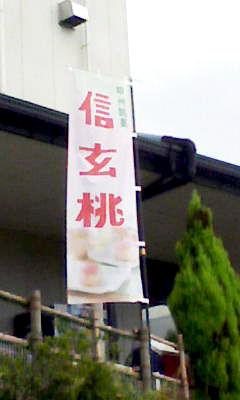信玄桃の旗
