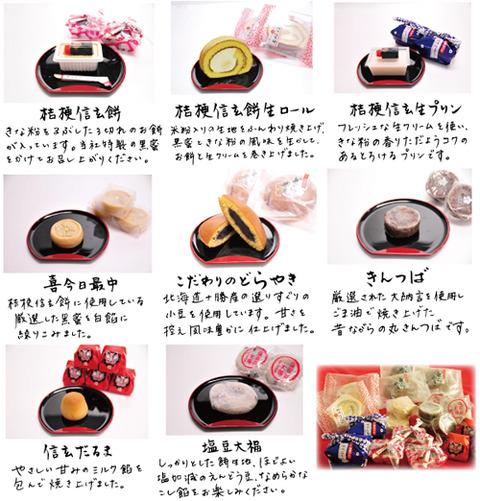 東治郎のお菓子セット