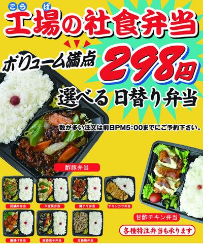 298円弁当POP