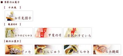 秋のお菓子!!