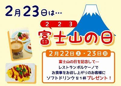富士山の日ドリンクプレゼント