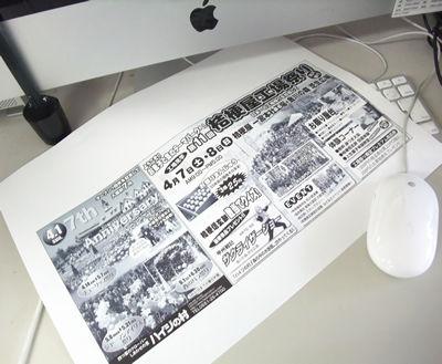イベント広告