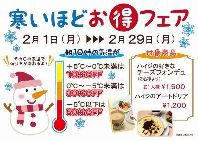 s-寒いほどお得フェア2016-01