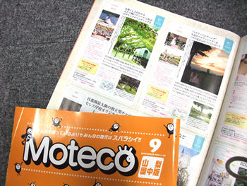 Moteco9月号