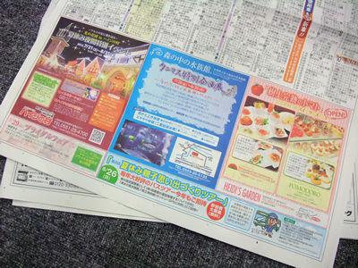 13山日新聞朝刊