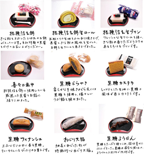 黒蜜庵のお菓子セット