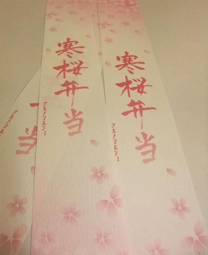 寒桜弁当帯