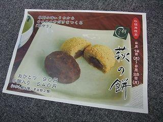 萩の餅POP