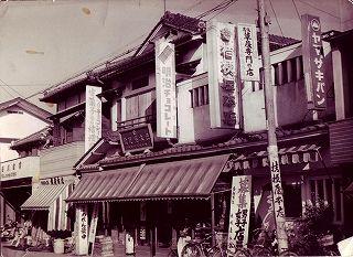 青沼店(昔)