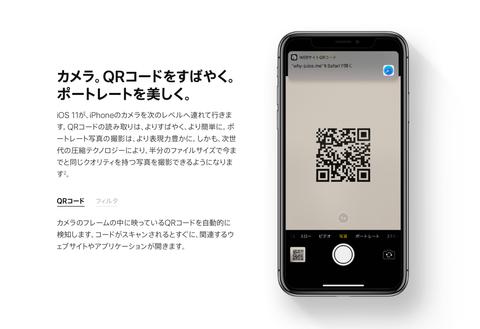 【朗報】iPhone、FLAC再生やQRコード読み取りが可能に。iOS 11は9月20日提供