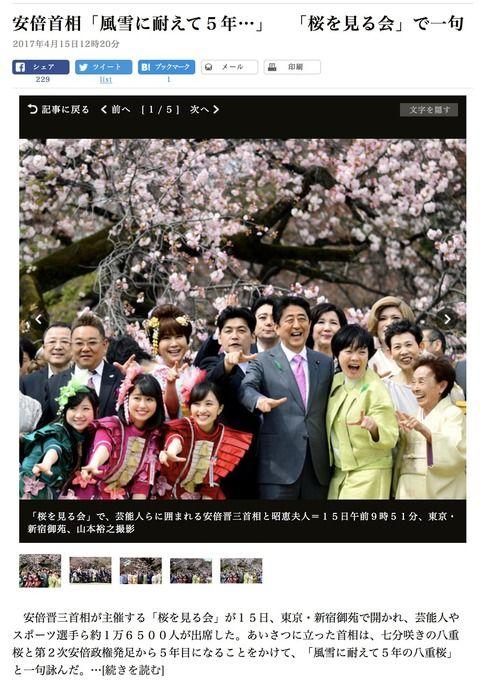 【朗報】サンドイッチマン富澤さん、安倍首相主催の桜を見る会で弾けるwwwww(※画像あり)