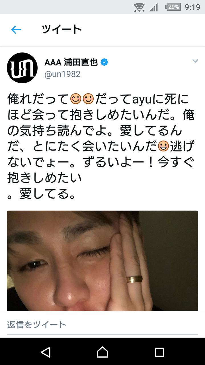 【速報】AAA浦田直也、豪快に誤爆するwwww「浜崎あゆみ愛してる」