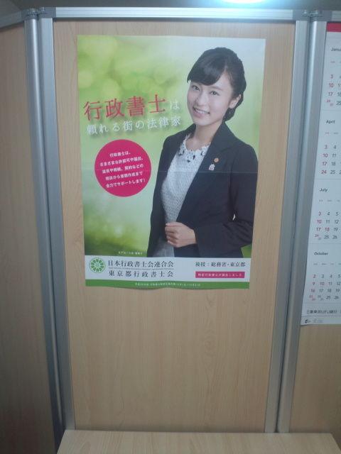 ◇行政書士制度広報月間 2016