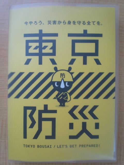 【写真】「東京防災」