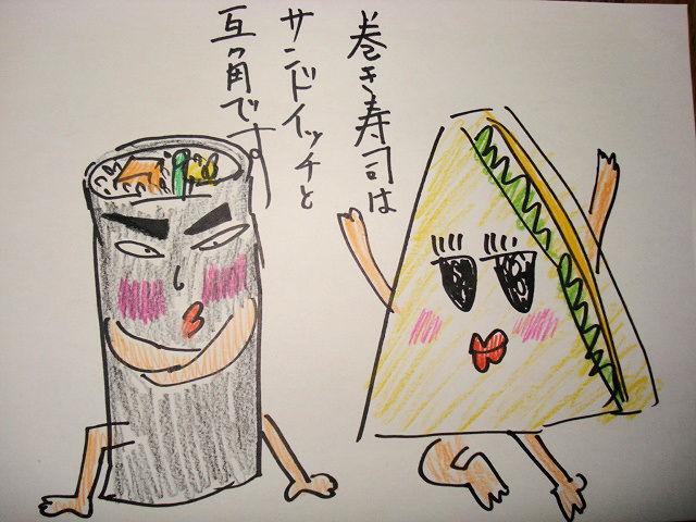 巻き寿司は サンドイッチと 互角です (2)