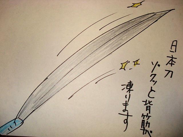 日本刀 ゾクッと背筋が 凍ります (2)